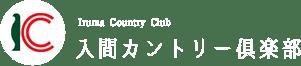 入間カントリー倶楽部